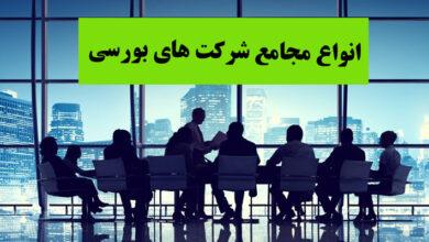 Photo of انواع مجامع شرکت های بورسی — راهنمای جامع