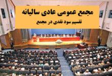 Photo of مجمع عمومی عادی سالیانه چیست؟ تقسیم سود نقدی به چه صورت است؟