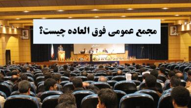 Photo of مجمع عمومی فوق العاده چیست؟