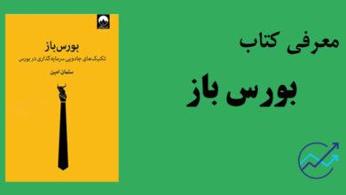 Photo of کتاب بورس باز