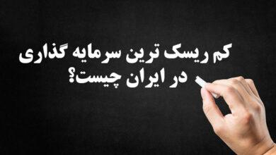 Photo of کم ریسک ترین سرمایه گذاری در ایران چیست؟