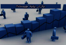 Photo of بازار پایه چیست؟