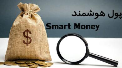 Photo of پول هوشمند یا Smart Money چیست؟