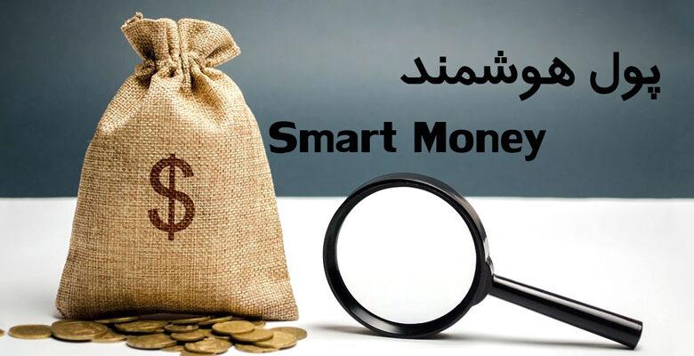 پول هوشمند یا Smart Money چیست