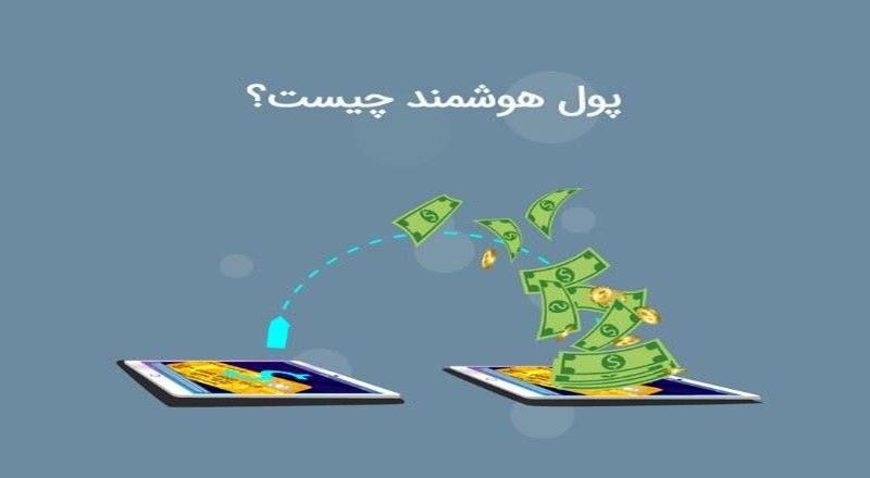 پول هوشمند